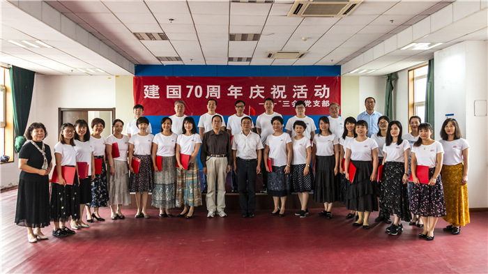 """""""三会""""党支部举办建国70周年庆祝活动"""
